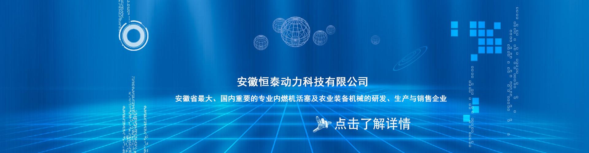 安徽恒泰动力科技有限公司-banner